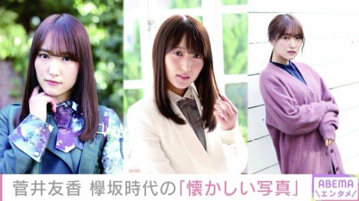 櫻坂46・菅井友香、貴重な衣装姿&私服ショットなど披露 最新著作『あの日、こんなことを考えていた』の撮り下ろしカット