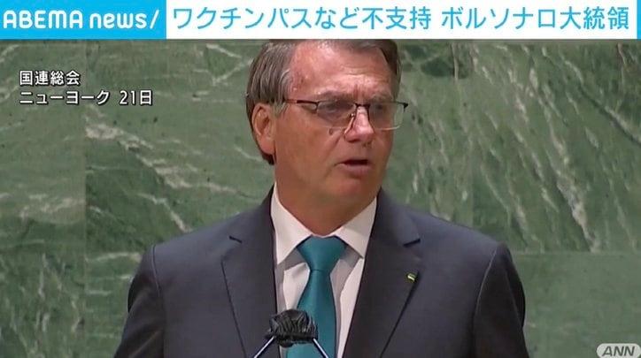 """「""""ワクチン義務""""支持しない」ブラジル大統領が国連で演説"""