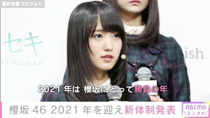 櫻坂46、新体制を発表 菅井友香がキャプテンを継続、副キャプテンに松田里奈