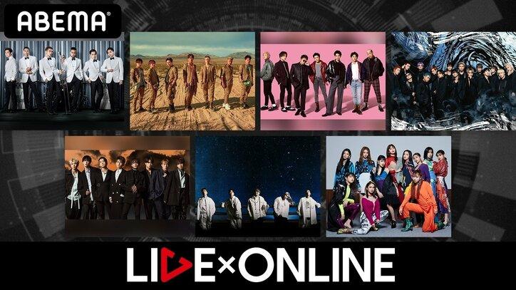 LDHの新たなライブ・エンターテインメント有料配信ライブ『LIVE×ONLINE』、ABEMAにて7日間連続で独占生配信決定