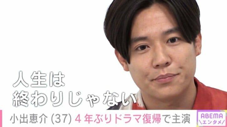 小出恵介、活動休止から4年 復帰の舞台裏を告白 「どん底に落ちても人生終わりじゃない」