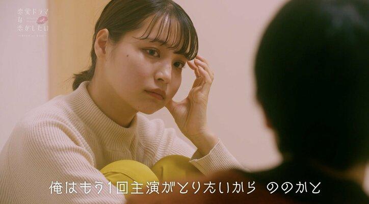 """わく&やすから""""指名""""宣言で思わずニッコリ モテ女子・ののかの本音は?『ドラ恋~KISS or kiss~』act.10"""