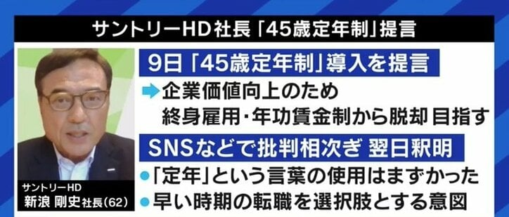 """新浪剛史氏の提言が波紋…子育て中の45歳、ローンを抱えた45歳でも""""定年""""を受け入れられる社会になるためには?"""