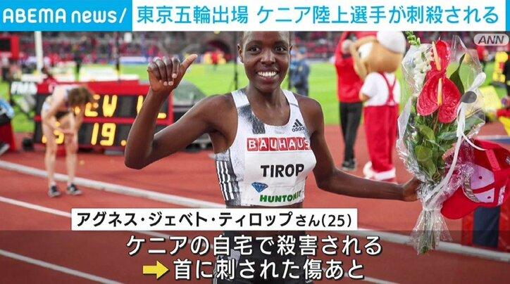 東京五輪出場 ケニア女子陸上選手が自宅で刺殺される 夫が関与か