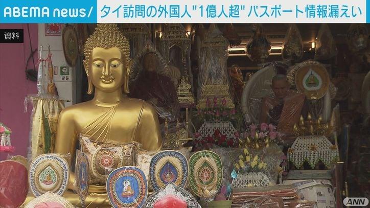 タイを訪問した外国人1億600万人分のパスポート情報がネットに漏洩か