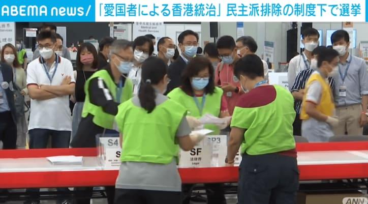 香港 民主派排除の制度で初の選挙 立候補者には「愛国者かどうか」の事前審査も