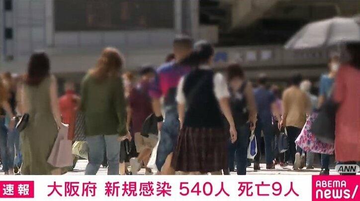 大阪府で新たに540人の感染、9人の死亡確認