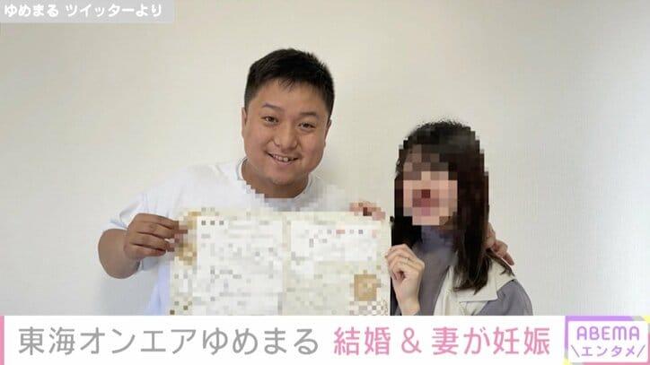 """東海オンエア・ゆめまるが結婚報告!""""妊娠5カ月""""の妻との2ショット公開"""