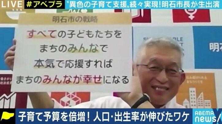 「子どもにお金をかければ経済はよくなる。日本社会は子どもに冷たすぎる」不払い養育費の立替などで脚光を浴びる泉房穂・明石市長