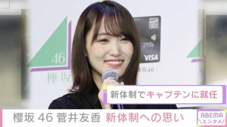 菅井友香、櫻坂46キャプテン就任に抱負「本気でグループの力になりたい」
