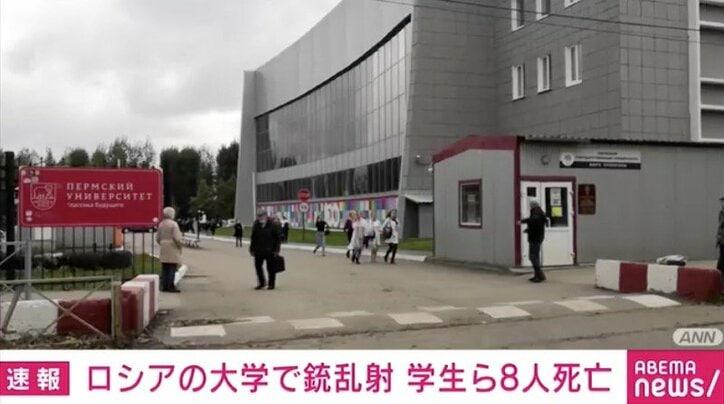 拘束された学生「邪魔になる人を痛めつけたい」とSNSに投稿か ロシアの大学で銃乱射