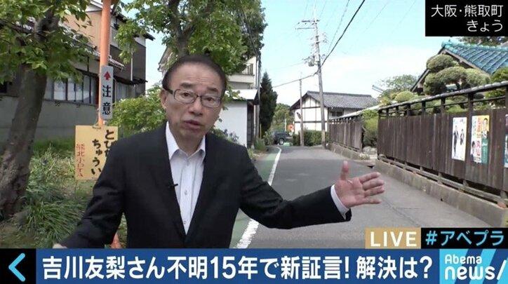 吉川友梨さん行方不明事件から間もなく15年で新証言 家族は7000万円の詐欺被害にも