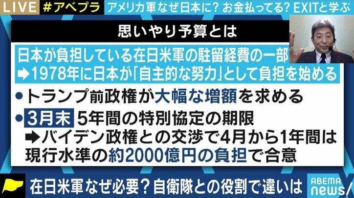 """「結局は日本に対して払われているお金だ」「沖縄と一緒に負担しようと手を挙げる自治体がない」 """"思いやり予算""""、そして米軍基地をめぐる日本人の誤解"""