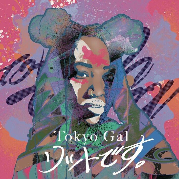 """「ラップスタア誕生」の出演も話題の東京出身のblaisin artist """"Tokyo Gal""""が遂に1stアルバム「リットです。」をリリース & MVも公開!"""