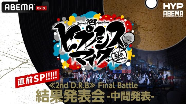 「6thライブ」映像から「Final Battle 3ディビジョンリーダー 独占インタビュー」まで 豪華ラインナップで中間発表に備えよう! 10月16日(土)「『ヒプノシスマイク ?Division Rap Battle-』≪2nd D.R.B≫Final Battle結果発表会-中間発表」SP編成を当日夜6時より放送!