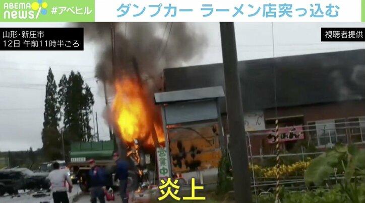 衝突事故でラーメン店炎上 ダンプカー運転手が骨を折る重傷 山形県