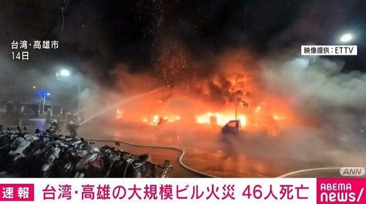 台湾南部で大規模ビル火災 46人死亡 行方不明者も多数