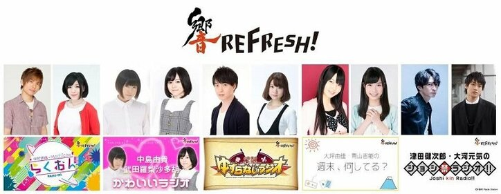 声優・津田健次郎&大河元気による特別生放送も決定 響の帯枠番組がFRESH!でスタート