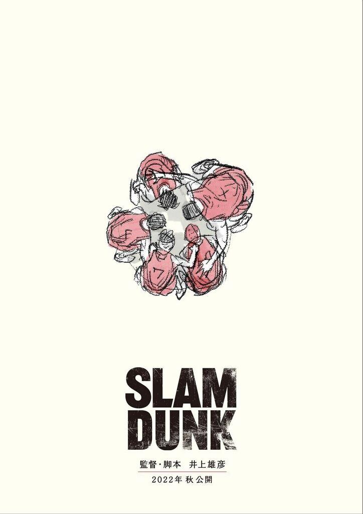 2022年秋公開の映画『SLAM DUNK』、ティザービジュアルが解禁に