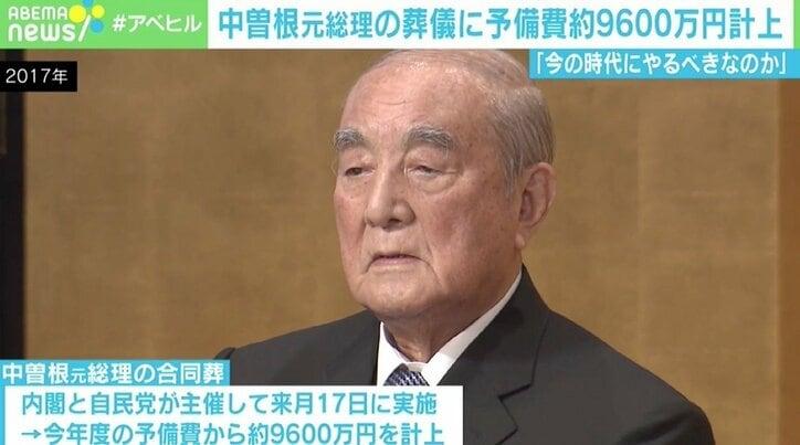 """中曽根元総理の葬儀費""""1億円""""が物議 なぜそこまで高くなる?冠婚葬祭の値切りにくさも?"""