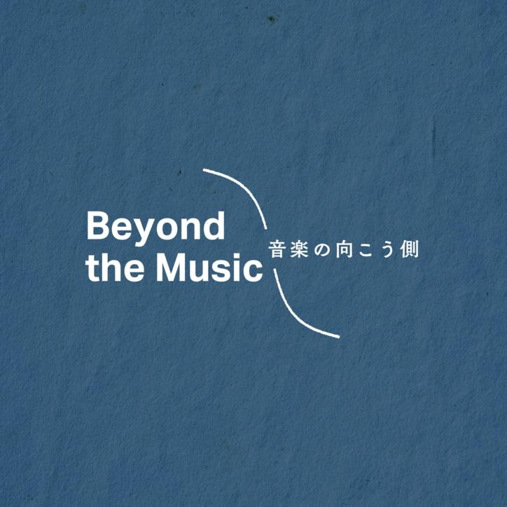 クリエイティブの学び舎『GAKU』WEGO & Manhattan Records協賛の特別授業「Beyond the Music」が11/29(日)より開催!
