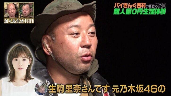 """""""ナスD""""の名付け親は元乃木坂46の生駒里奈?「お会いしたことはないんです」"""