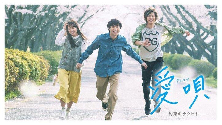【動画】横浜流星主演の青春映画『愛唄 ―約束のナクヒト―』