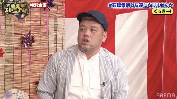 くっきー!、一戸建ての自宅への石橋貴明の訪問を拒否「ぶっ壊すから嫌だ」