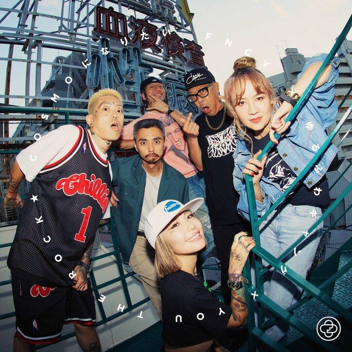 ZEN-LA-ROCK / G.RINA / 鎮座DOPENESSによるユニットFNCY、YOU THE ROCK★、ゆるふわギャングが参加したNEWデジタルEP「COSMOになりたい Remix EP」配信!