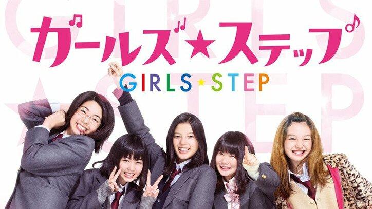 小芝風花が根暗女子を熱演する映画『ガールズ・ステップ』