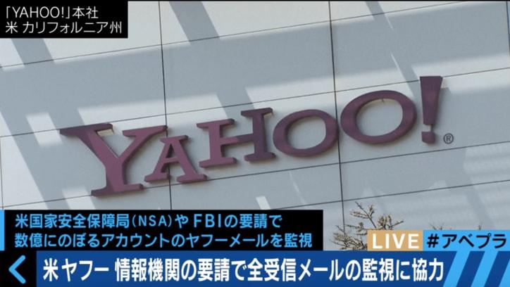 米ヤフーが全受信メール監視 日本でも起こりうるのか?