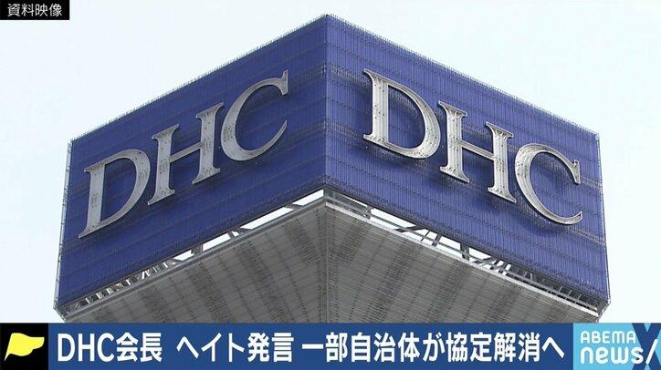 """「買うのか、買わないのか。メディアを含め日本国民全体が問われている」DHC会長""""ヘイト発言""""に波紋"""