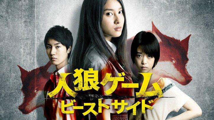 【動画】土屋太鳳が殺人鬼役!?『人狼ゲーム ビーストサイド』