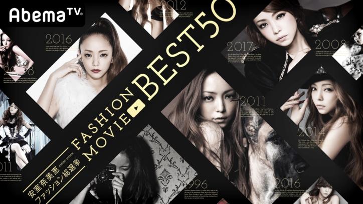 AbemaTV「安室奈美恵ファッション総選挙」出演者最終発表で押切もえ、ミッツ・マングローブら全45組出揃う