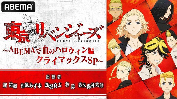 メインキャスト5名が出演の『東京リベンジャーズ特番』9月18日放送決定!アニメ一挙放送も実施に