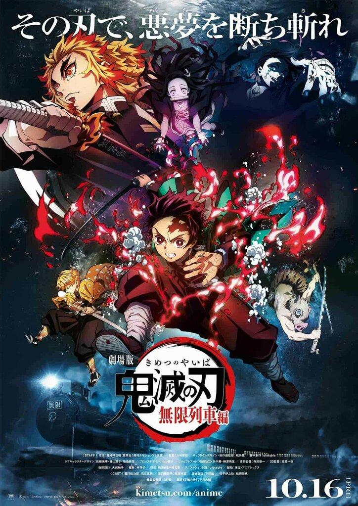 映画『鬼滅の刃』無限列車編の見どころやTVアニメとの関係を紹介!