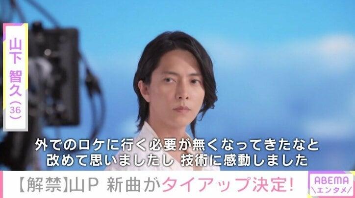 山下智久、最新技術を使った撮影に感動「ロケに行く必要が無くなってきた」
