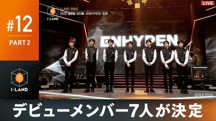 デビュー間近のENHYPEN!デビューする7人が決まった『I-LAND』号泣の最終回
