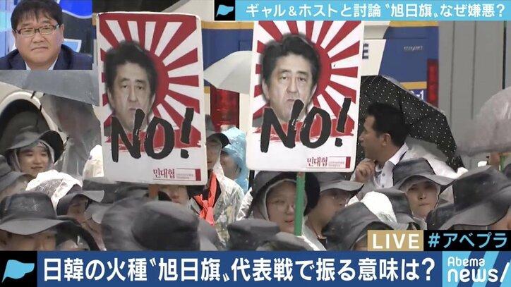 「旭日旗」が日韓の火種に 竹田恒泰氏「ヘイトスピーチをする時に掲げるのは止めさせなければならない」