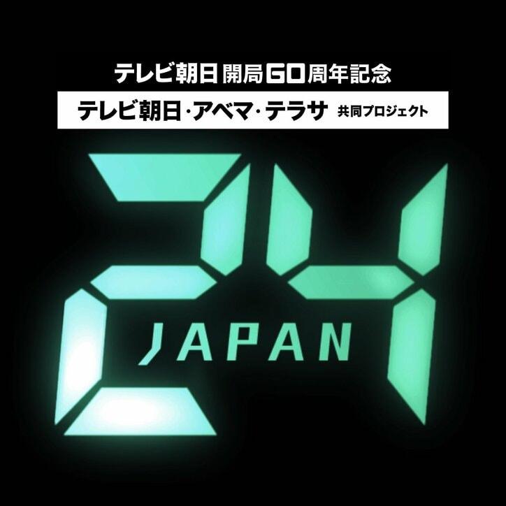 ドラマ『24 JAPAN』オリジナルストーリーを含めた配信スペシャル版をABEMAで配信