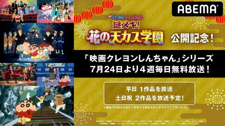 『映画クレヨンしんちゃん』シリーズ、7月24日(土)よりABEMAで4週毎日無料放送!『謎メキ!花の天カス学園』公開記念