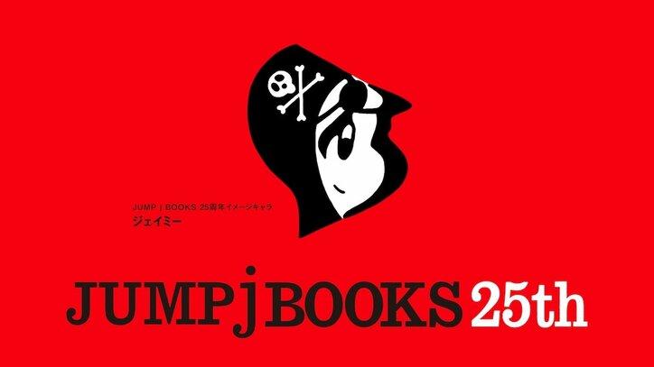 """「週刊少年ジャンプ」マークが90°回転し…女の子に!  """"ジャンプパイレーツ""""の妹分、小説レーベルのイメージキャラに就任"""