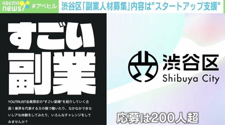 渋谷区「副業人材募集」に応募殺到 仕掛け人を取材「スタートアップに対して寛容さや尊敬を」