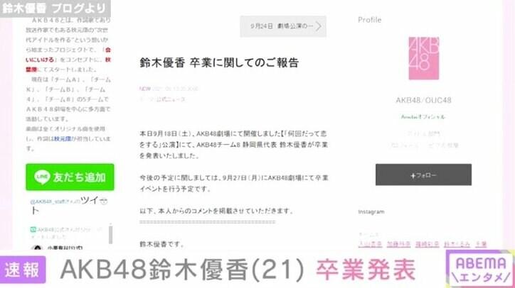 AKB48鈴木優香がグループからの卒業を発表 7月に活動再開