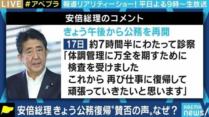 """「首相動静」を根拠にした安倍総理批判に夏野剛氏「仕事をしているかどうかを""""一般ピープル""""の目線で見るのは大間違い」"""