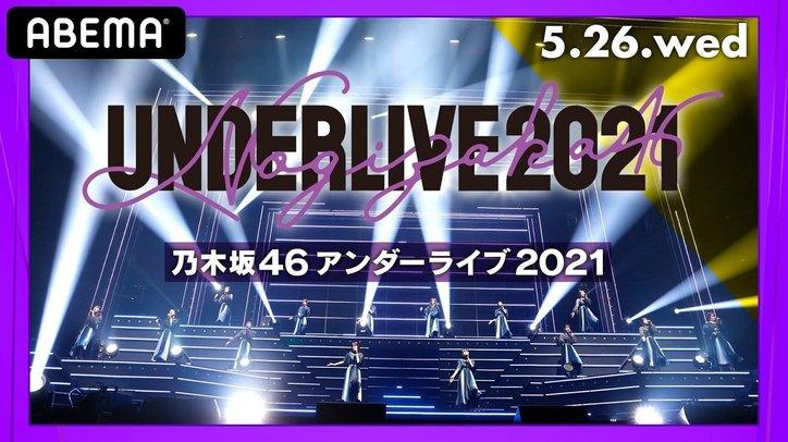 【視聴詳細】『乃木坂46 アンダーライブ2021』