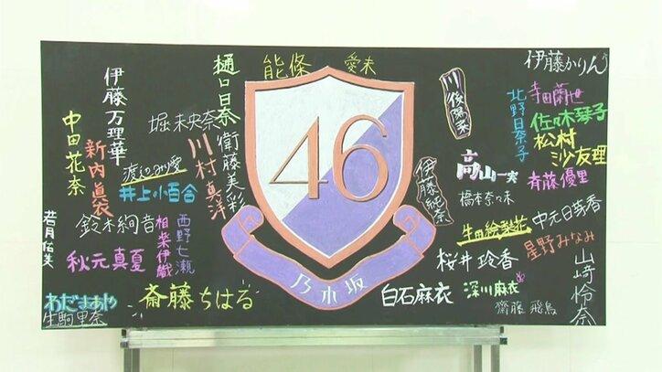 乃木坂46、黒板アートMV完成に涙 深川麻衣の卒業制作