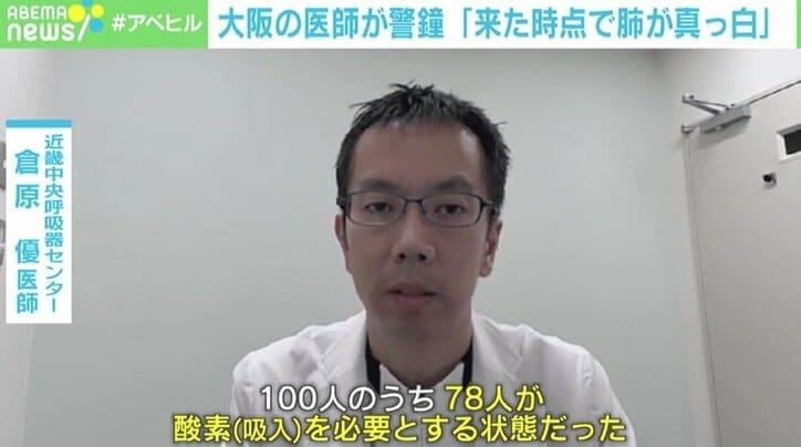 病床ひっ迫で入院厳しく…「来た時点で肺が真っ白」 大阪の医師が警鐘「第3波以前とは全く別の病気という印象」
