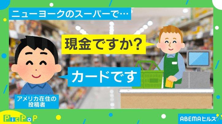「現金ですか?」海外のスーパーで起きた店員との会話が話題「笑った」「3回読んで理解できた」