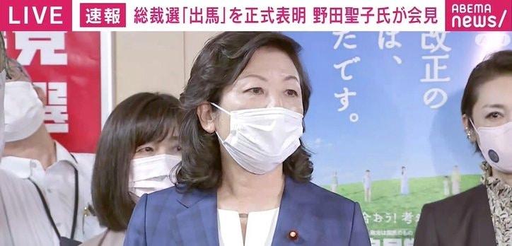 野田聖子氏、自民党総裁選への出馬を表明